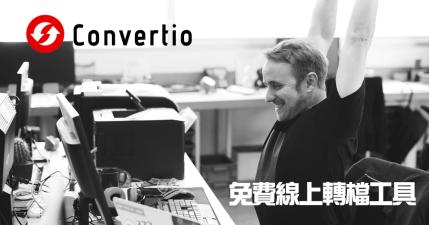 Convertio 免費線上轉檔工具,轉好的檔案線上可保留24小時