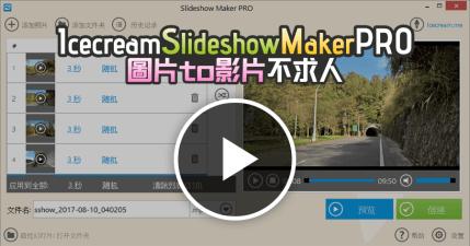 限時免費 Icecream Slideshow Maker PRO 4.04 幻燈片影片製作懶人工具