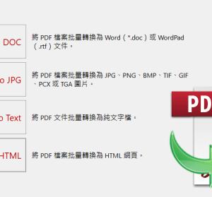【限時免費】PDF to X 將 PDF 批次轉檔成文書格式、圖片、文字與網頁,中文介面快速上手
