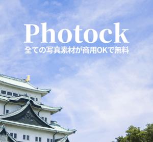 Photock 日本景點與夜景免費圖庫,旅遊網站缺圖不煩惱!