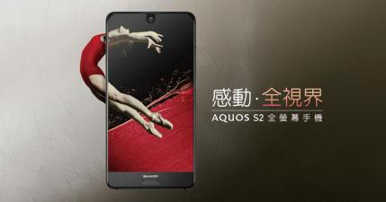 SHARP AQUOS S2 全螢幕手機,4.9 吋手感 5.5 吋全螢幕視野