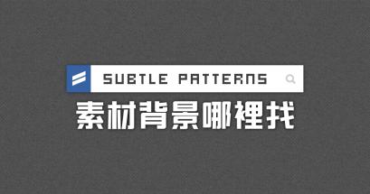 Subtle Patterns免費背景素材