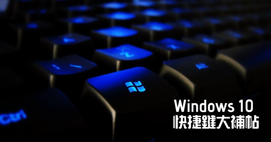 鍵盤快捷鍵