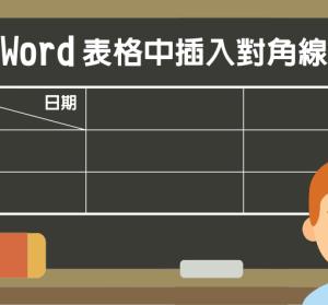 Word 表格如何加入斜線?以及如何加入對角線兩邊的文字呢?