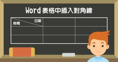 Word表格加入斜線與文字