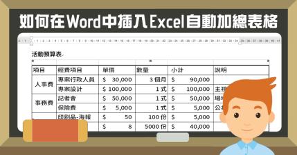 如何在 Word 中插入 Excel 自動加總表格,上班族必備技能