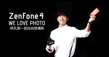 孔劉現身 ZenFone 4 發表會!ZenFone 4、ZenFone 4 Pro、ZenFone 4 Selfie、ZenFone 4 Selfie Pro 規格售價資訊