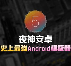 夜神模擬器 6.0 史上最強大 Android 安卓模擬器,安裝一台只要 12 秒!