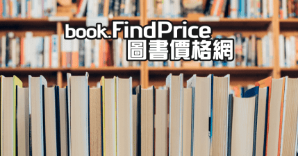 FindPrice 圖書價格網,愛書者買書也可以找便宜!