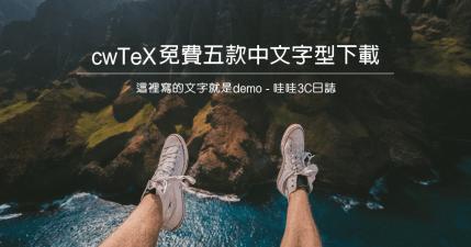 cwTeX 免費中文字型下載,明體、楷書、仿宋體、粗黑體與圓體(微風迎客,軟語伴茶)