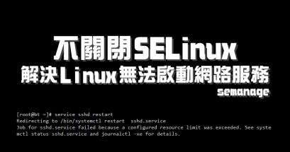 SELinux semanage