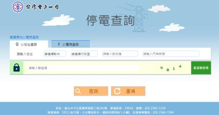 停電該如何查詢?輪流停電組別?台灣電力公司停電查詢及通報系統