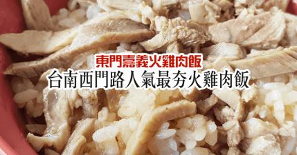 台南西門路人氣最夯火雞肉飯,東門嘉義火雞肉飯