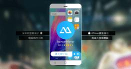 ApowerMirror 是我遇過史上最強的手機投影工具,真的一點都沒有誇張,具備哪些投影功能呢?「Android 投影到電腦」、「iOS 投影到電腦」、「Android 投影到 Android」、「Android 投影 iOS」與「iOS...