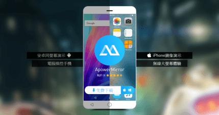 限時免費 ApowerMirror 1.5.1.8 史上最強 Android、iPhone 投影工具,實在是有夠威猛!