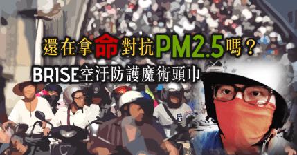 BRISE 空汙防護魔術頭巾,別再拿命相搏 PM2.5!