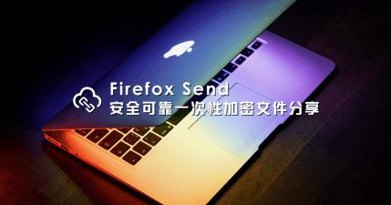 Firefox Send 一次性加密檔案傳輸,隱私重要資料不上雲端或免費空間