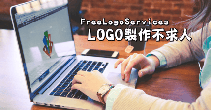 線上製作設計 LOGO 不求人,FreeLogoServices 超過千種款式可挑,先設計後付款購買!