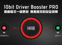 限時免費 IObit Driver Booster 6.6.0 PRO 驅動程式一鍵更新,專業版本的安全保障
