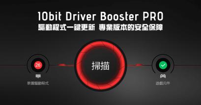 2021 限時免費 Driver Booster 7 PRO 驅動程式管理自動更新