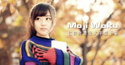 Moji Waku 免費下載 7 款日文字型,有支援漢字,商業用途也能免費使用 !