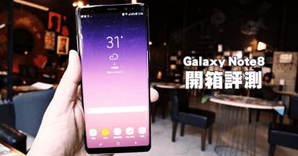 開箱評測 Samsung Galaxy Note8 相當滿意,雙鏡頭、S Pen、Bixby 全面進化