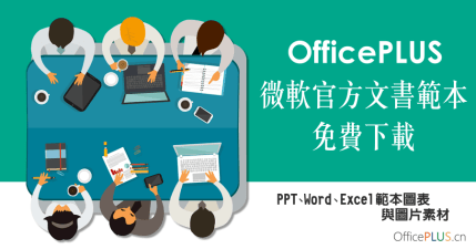 必備!OfficePLUS 讓你有更漂亮 PPT、Word、Excel 範本圖表與圖片素材