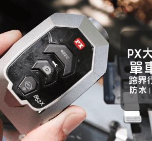 【開箱】大通 B52X 機車單車行車記錄器推薦,獨輪或是安全帽魔法貼都很好用