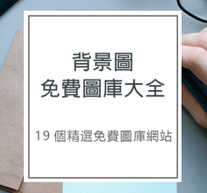 免費圖庫懶人包:19 個精選免費圖庫網站