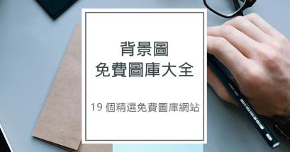 免費圖庫懶人包:19個精選免費圖庫網站