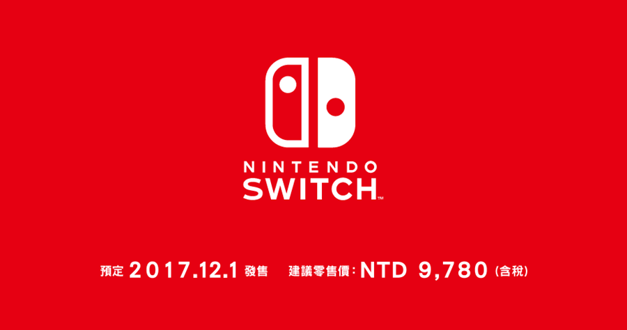 Nintendo Switch 公司貨價格