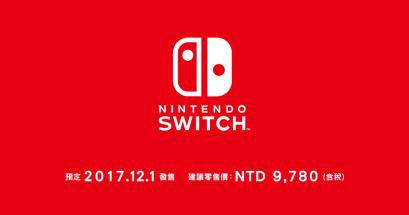 任天堂SWITCH台灣公司9780元