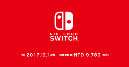 任天堂 SWITCH 台灣公司貨售價 9780 元,超級瑪利歐奧德賽等遊戲中文版一起推出