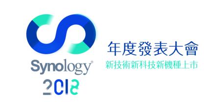 Synology 2018 年度發表大會,新技術新科技新機種上市