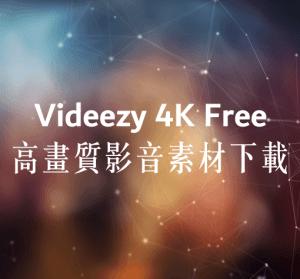 4K 影片素材 Videezy 免費下載,高畫質影片來這裡找