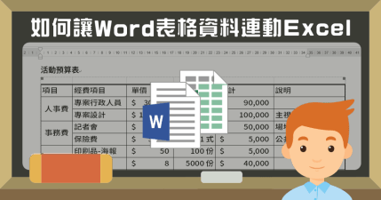 如何讓 Word 表格資料連動 Excel,這也是上班族基本技能