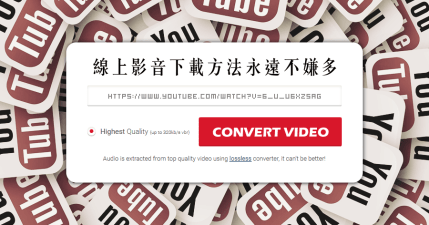 YouTube To MP3 線上影音下載的方法永遠不嫌多,下載音樂影片都可以