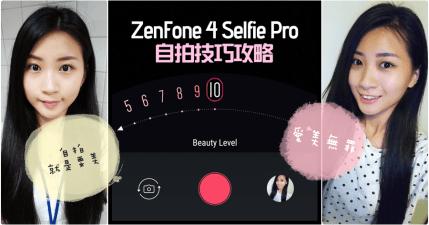 ZenFone 4 Selfie Pro 自拍攻略,當然就是要拍得美美的!
