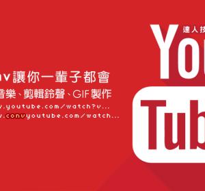 一輩子都記得 YouTube 下載只要加上 conv,下載影片、剪輯鈴聲、GIF 圖檔製作都搞定