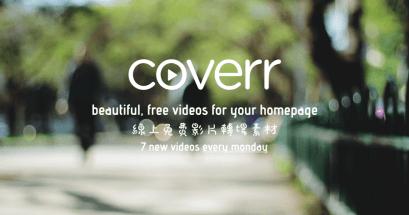 線上免費影音素材庫Coverr