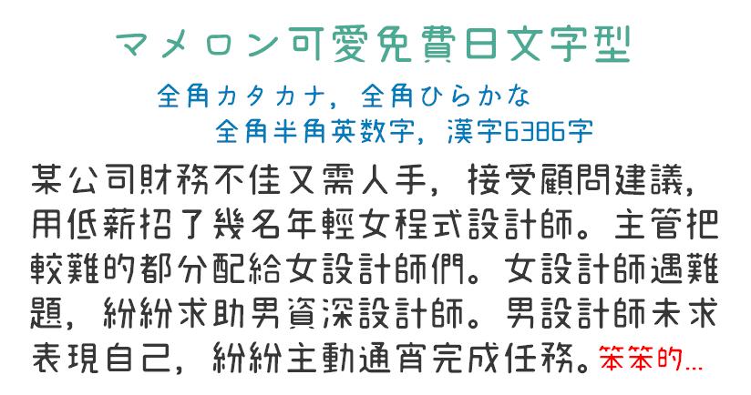 マメロン日文字型下載