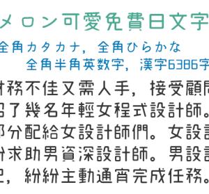 マメロン mamelon 可愛的免費日文字型下載,支援多達 6386 個漢字可以使用