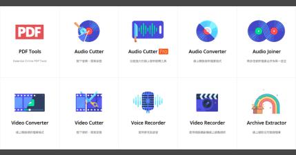 123APPS 網路應用程式,PDF 轉檔、音樂剪裁剪輯合併轉檔、影片轉檔剪裁、麥克風錄影等功能