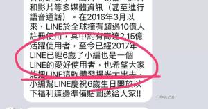 大家對 LINE 都很賞臉,對 LINE 貼圖更是賞臉,最近有號稱是「INE 歡慶六週年活動」的活動可以隨機贈送貼圖,真有那麼好康的事情嗎?...