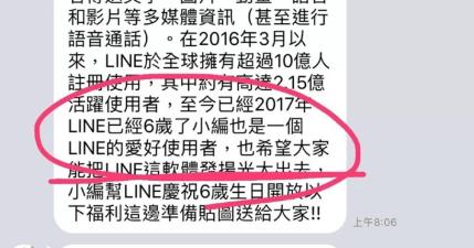 「LINE 歡慶六週年活動」不是官方的!你確定你還要參加活動嗎?