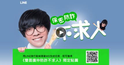 看 MV 拿免費 LINE 盧廣仲貼圖,雙面廣仲防詐不求人!為什麼拿到 LINE 驗證碼就能達成詐騙!?