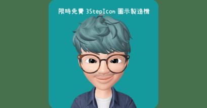 圖示 icon 專用的製作工具 3StepIcon 免安裝版下載