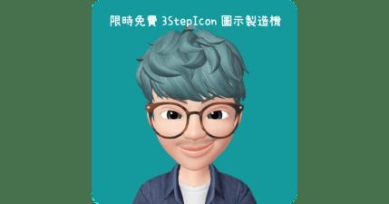 限時免費 3StepIcon 圖示 icon 製造機產生器,產出各種大小 Android、iOS 圖示