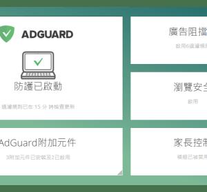 【限時免費】AdGuard 阻擋廣告、阻擋惡意軟體、阻擋釣魚網站、保護您的隱私