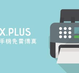 別再傻傻花錢去 7-11 傳真,FAX.PLUS 線上與手機免費傳真,每個月10 頁免費額度